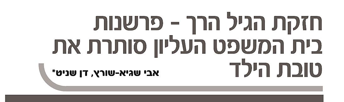פרופ' דן שניט