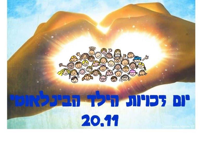 יום הילד הבינלאומי - מדינת ישראל מזניחה את ילדי ההורים הגרושים